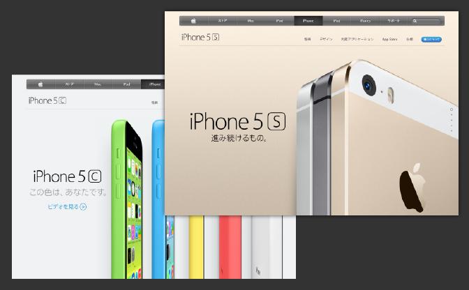 iPhone5sとiPhone5cのウェブサイト